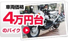 車両価格4万円台のバイク