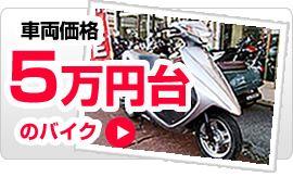 車両価格5万円台のバイク
