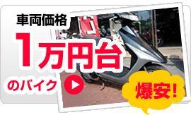 車両価格1万円台のバイク
