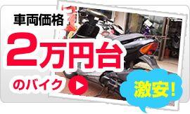 車両価格2万円台のバイク