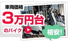 車両価格3万円台のバイク