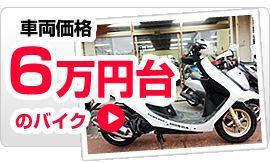 車両価格6万円台のバイク