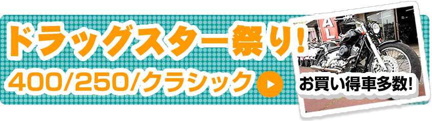 ドラッグスター祭り実施中! 400/250/クラシック